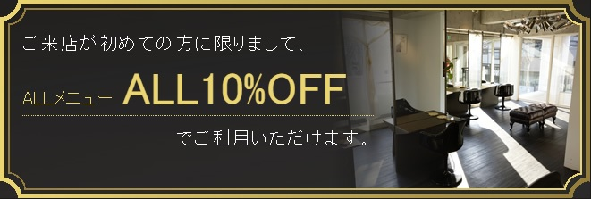 ご来店が初めての方に限りまして、10%OFF